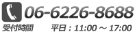 TEL 06-6226-8688 受付時間 平日11時〜17時まで